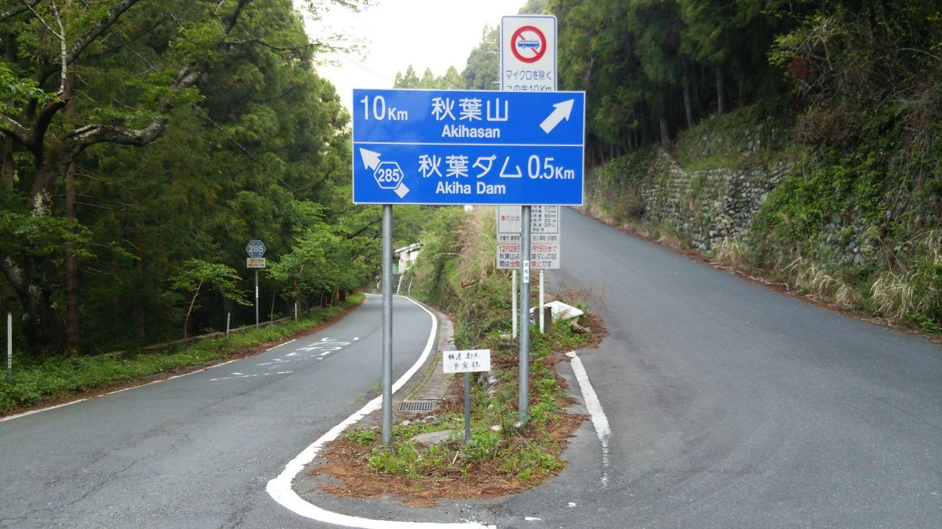 秋葉山から天竜スーパー林道で山...